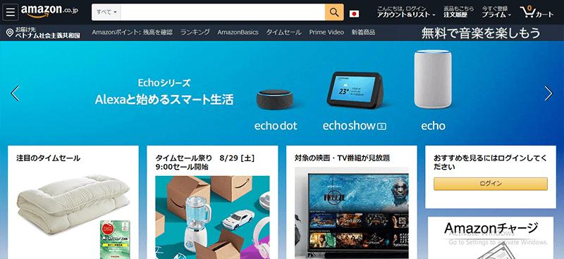 Ammazon.co.jp là thị trường mua sắm dành riêng cho các mặt hàng tại Nhật Bản