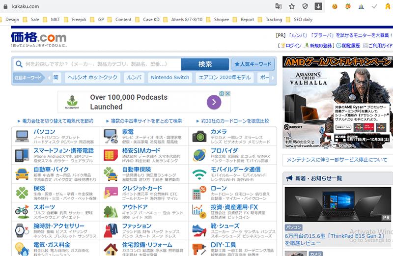 Kakaku Nhật Bản tập trung cung cấp các mặt hàng thiết bị điện tử gia dụng