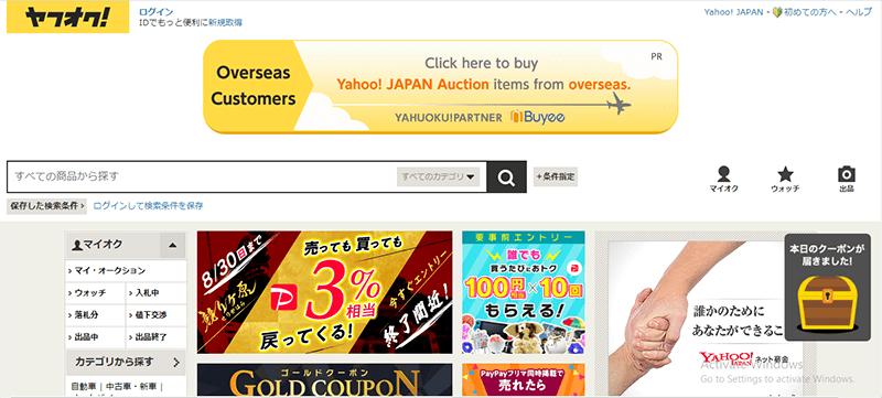 Nhắc đến các web mua hàng Nhật uy tín thì Yahoo Auction hiện đang chiếm được lợi thế lớn